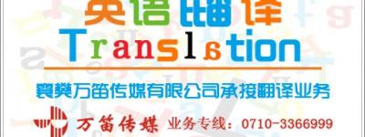 襄阳万笛文化传媒翻译中心