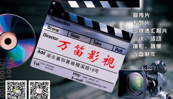 襄阳宣传片专题片拍摄制作