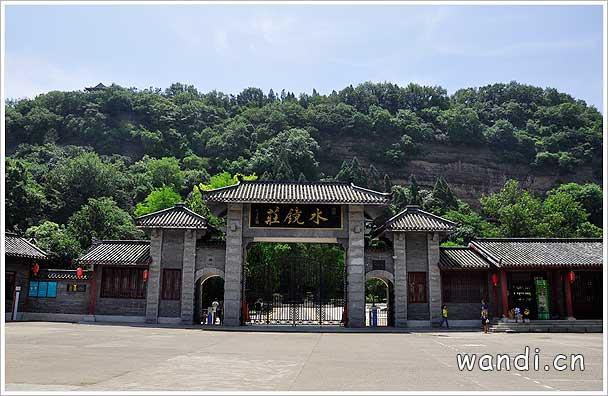 南漳水镜庄
