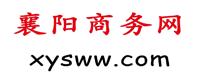 襄阳商务网