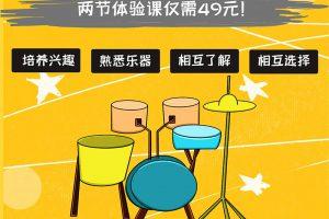 鼓艺阁打击乐两节体验课仅需49元
